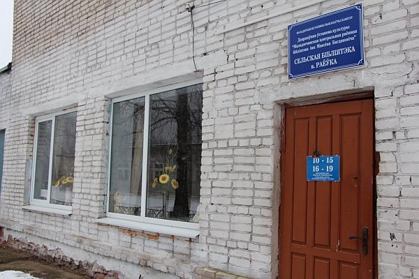 Сельская интегрированная библиотека №51,д. Раёвка