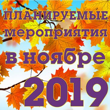 Планы мероприятий на ноябрь 2019 г.