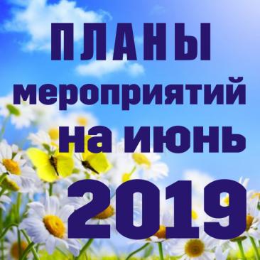 План мероприятий на июнь 2019 г.