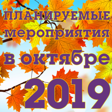 Планы мероприятий на октябрь 2019 г.