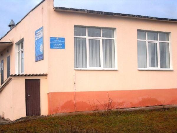 Сельская интегрированная библиотека №10, аг.Городок