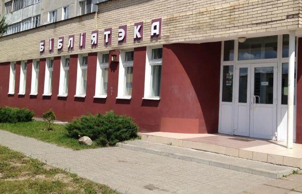 Горпоселковая библиотека-филиал №8, г.п. Радошковичи