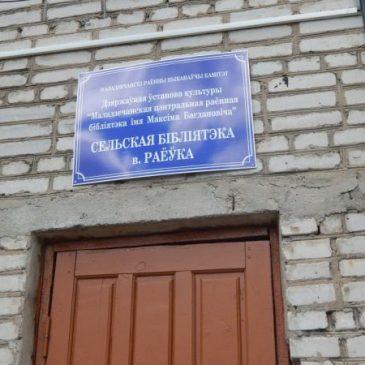 Сельская библиотека №51д. Раёвка