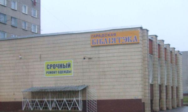 Городская библиотека-филиал №1