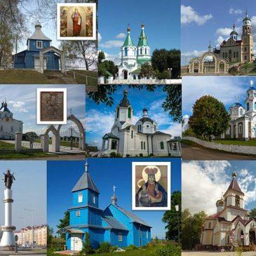 Праваслаўныя святыні Беларусі