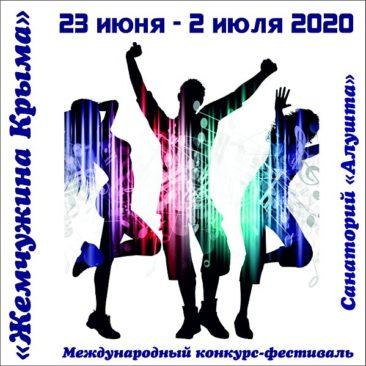 Жемчужина Крыма