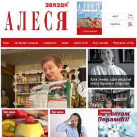 Журнал Алеся (Работнiца i сялянка)