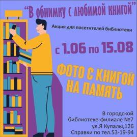 """Акция """"В обнимку с любимой книгой"""""""