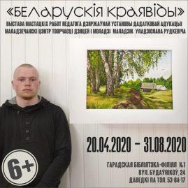 """Выстава """"Беларускія краявіды»"""