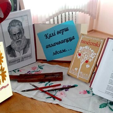 Пясняр красы і волі: 120 гадоў з дня нараджэння Уладзіміра Дубоўкі
