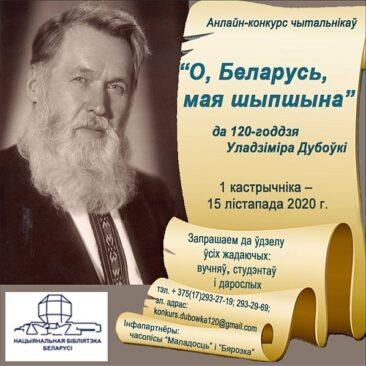 Анлайн-конкурс да 120-годдзя Уладзіміра Дубоўкі