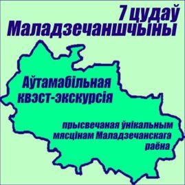 """Квест-экскурсія  """"Сем цудаў Маладзечаншчыны"""""""