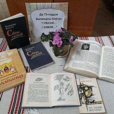 «Жыццё на зломе маланкі»: 75 гадоў з дня нараджэння Валянціны Коўтун
