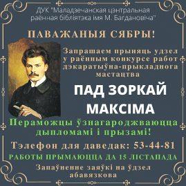 """Конкурс работ дэкаратыўна-прыкладнога мастацтва  """"Пад зоркай Максіма"""""""