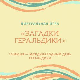 10 июня — Международный день геральдики