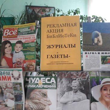 Рекламная акция «Журналы и газеты для вашего чтения и приятного времяпровождения»